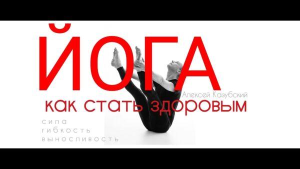 йога алексей казубский