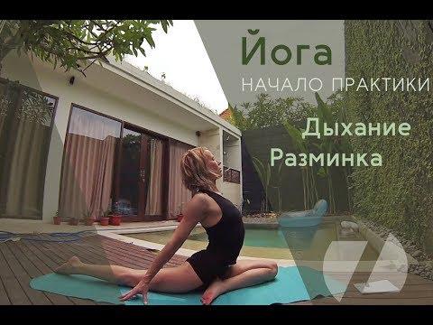 йога разминка дыхание