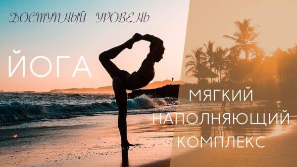 йога универсальная