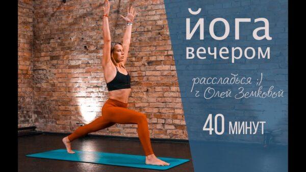 йога от усталости