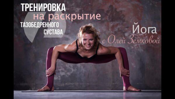 йога раскрытие тазобедренного сустава