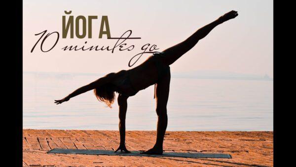 йога комплекс заряд