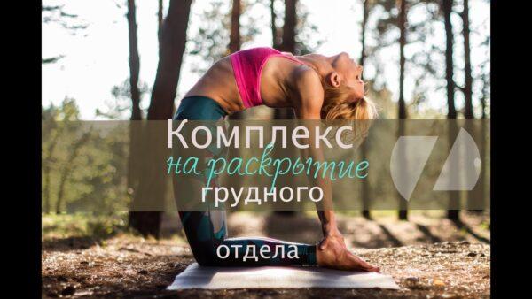 Йога грудной отдел