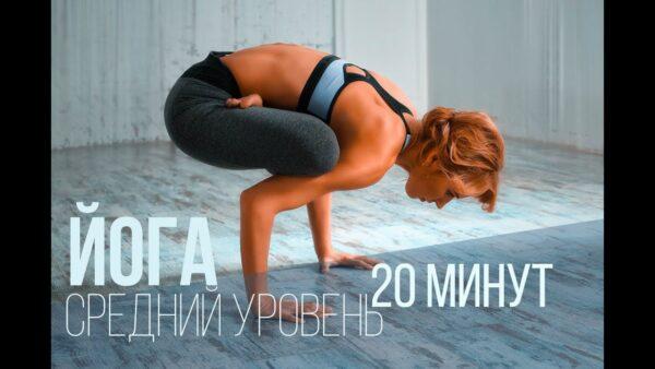 йога 20 минут