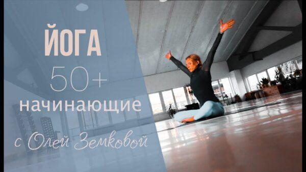 йога 50 лет