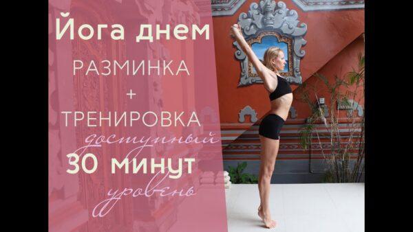 йога днем разминка тренировка