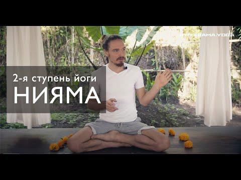 йога нияма