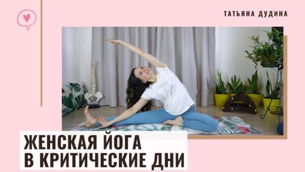 йога критический дни