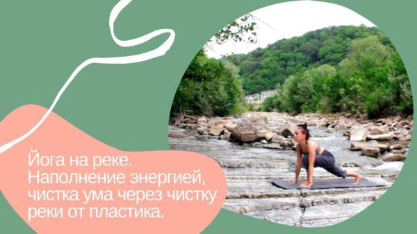 йога река