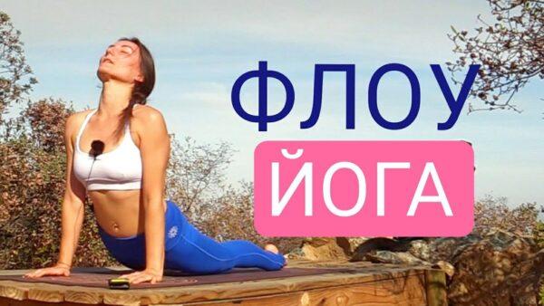 йога флоу