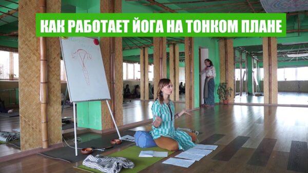лекция как работает йога