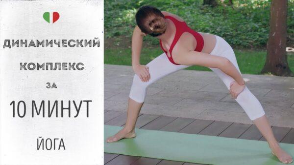 йога динамический комплекс