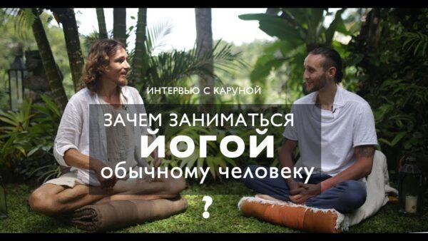 йога Каруна Лапшинов