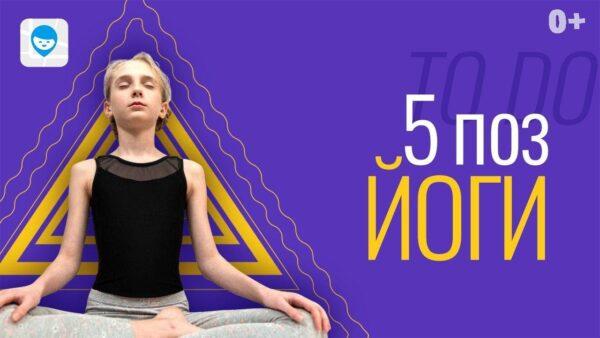 позы йоги для детей