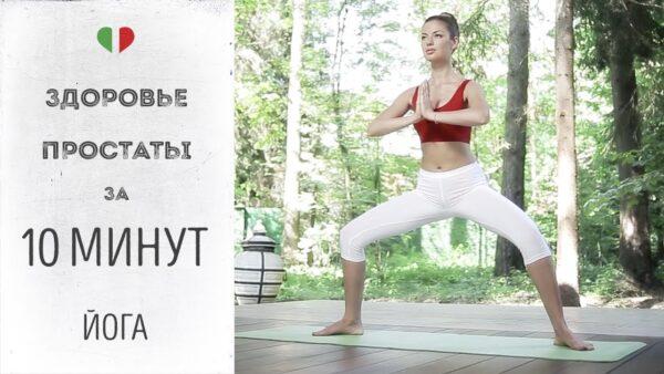йога здоровье простаты