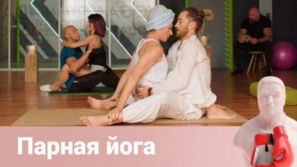 парная йога 3 сезон