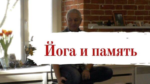йога память