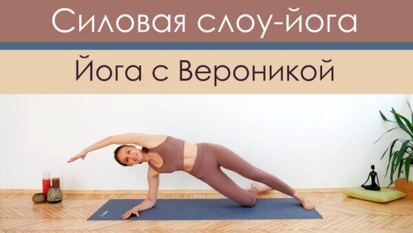 слоу йога