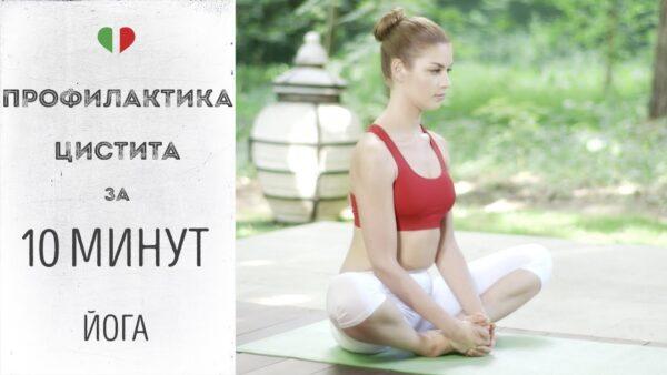 йога цистит