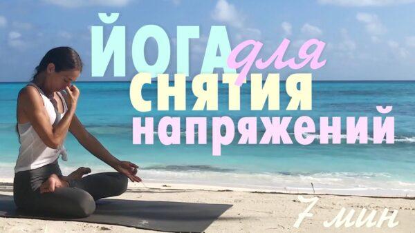 йога снятие напряжения
