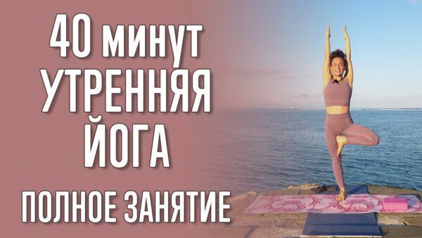 Утренняя йога 40 минут