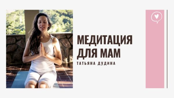 медитация для мам