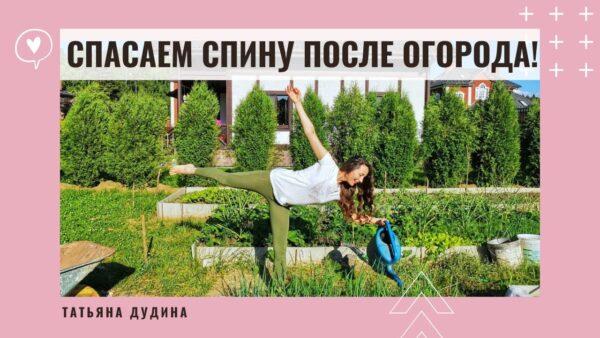 йога спина напряжение