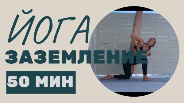 заземление йога