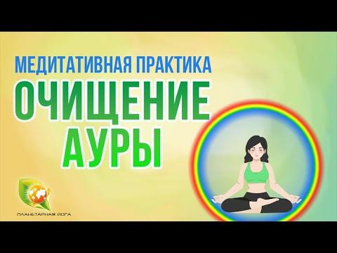 аура медитация очищение