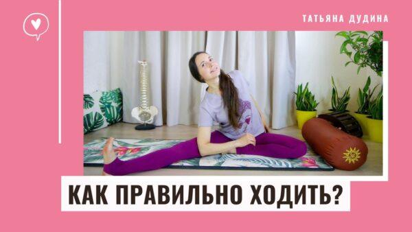 йога упражнения походка