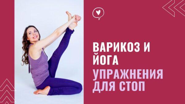 йога варикоз