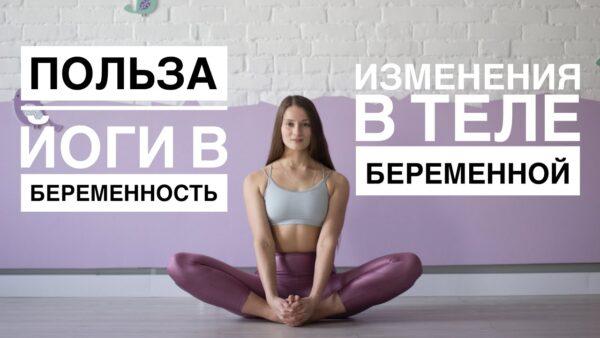 йога и беременность польза