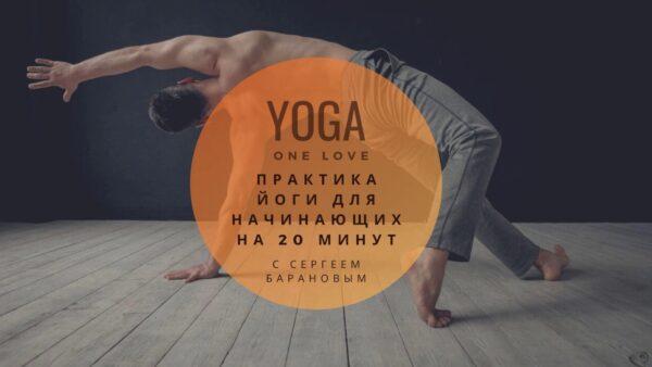йога практика для начинающих