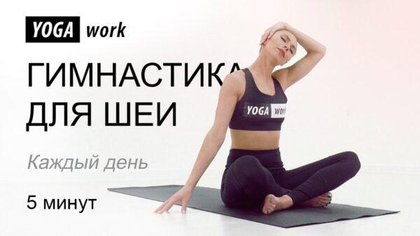 йога шея