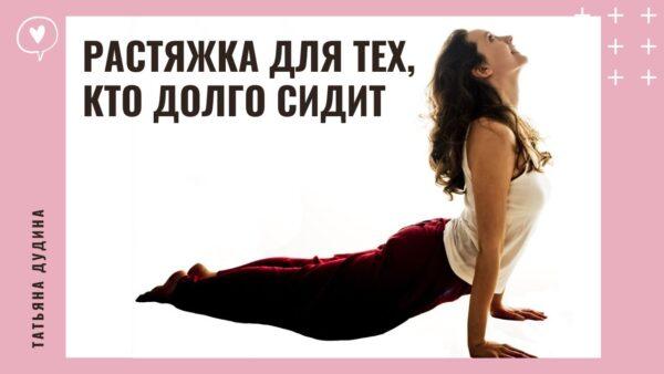 йога поясничная мышца