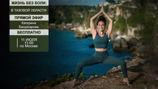 йога раскрытие таза