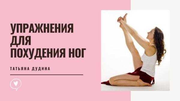 йога похудение ног