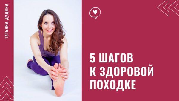 йога походка