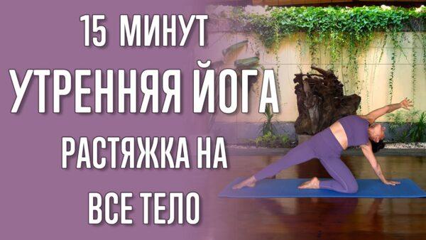 утренняя йога растяжка