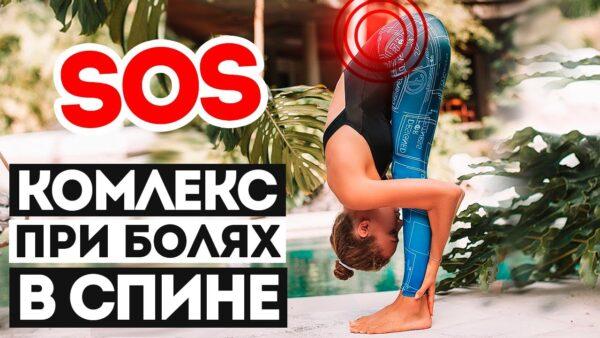 йога боль в спине