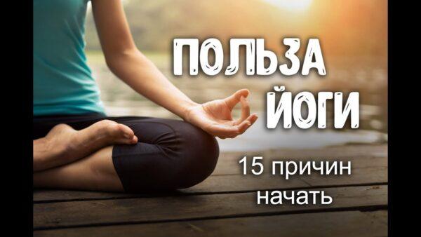 польза йоги видео