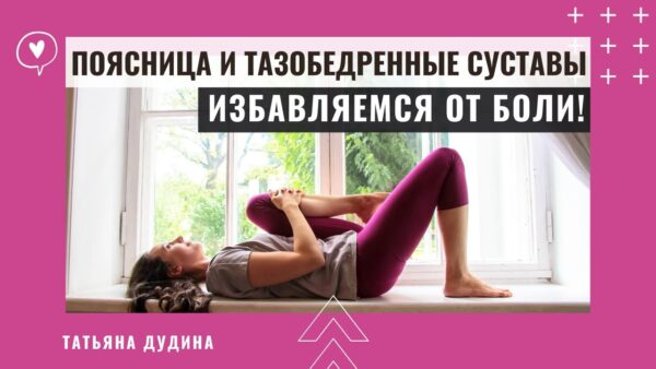 боль спина йога