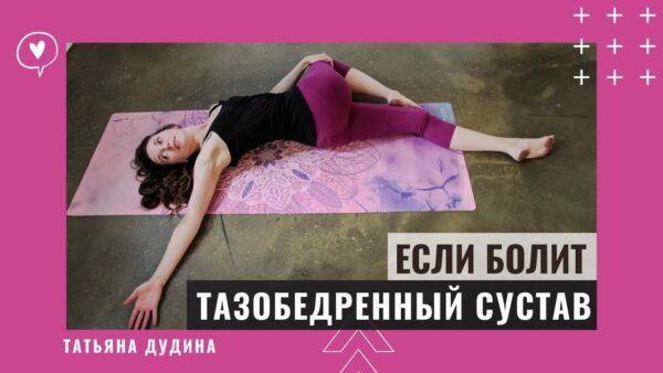 тазобедренный сустав йога