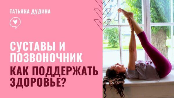 суставы и спина йога