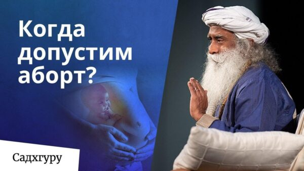 аборт садхгуру