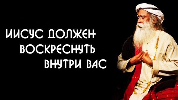 Иисус Садхгуру