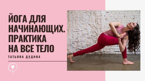 йога практика на все тело