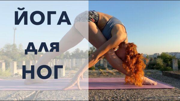 йога растяжка ног