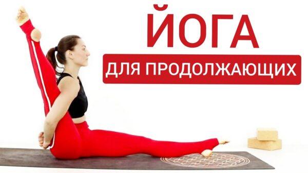 йога интенсив