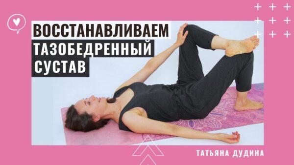 йога тазобедренный сустав